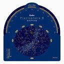【即配】 星座早見盤 Planisphere II 見たい星座を探すための必須アイテム ケンコートキナー KENKO TOKINA 【ネコポス便送料無料】