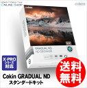 【即配】 COKIN コッキン 角型フィルターキット スタンダードキット XLサイズ 【送料無料】【X-PROシリーズ】【あす楽対応】【0824楽天カード分割】
