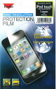 【即配】 KENKO ケンコーPROTECTION FILM(液晶プロテクター ) iPod touch用 【海外輸出用モデル】【アウトレット】【メール便送料無料】