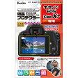 【即配】 デジカメ 液晶プロテクター キヤノン EOS Kiss X7用 : KLP-CEOSKISSX7 大切なカメラを保護 ケンコートキナー KENKO TOKINA【ネコポス便送料無料】