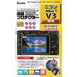 【即配】デジカメ用 液晶プロテクター ニコン Nikon1 V3用 : KLP-NV3 ケンコートキナー KENKO TOKINA【ネコポス便送料無料】