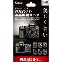 【3/25 10時〜ポイント最大18倍】【送料無料】PENTAX K-3 用液晶保護ガラス