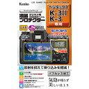 【即配】 デジカメ 液晶プロテクター ペンタックス K-3II/K-3用 : KLP-PEK32 気泡が残らない! ケンコートキナー KENKO TOKINA【ネコポス便送料無料】