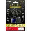 【6/4 9:59までポイント10倍】【即配】ケンコートキナー KENKO TOKINA デジカメ用液晶保護ガラス KARITES (カリテス) キヤノン EOS 7D Mark II 用用 :KKG-CEOS7DM2 【ネコポス便送料無料】