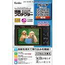 【即配】 デジカメ用 液晶プロテクター カシオ EX-ZR4100 / EX-ZR1800 / EX-ZR3200 用:KLP-EXZR4100 ケンコートキナー KENKO TOKINA【..