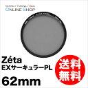 【即配】 (KT) ケンコートキナー KENKO TOKINA カメラ用 フィルター 62mm Zeta ゼータ EX サーキュラーPL【送料無料】【あす楽対応】【日本製】【0824楽天カード分割】【ポイント10倍】