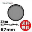 【即配】 (KT) ケンコートキナー KENKO TOKINA カメラ用 フィルター 67mm Zeta ゼータ EX サーキュラーPL【送料無料】【あす楽対応】【日本製】【0824楽天カード分割】【ポイント10倍】