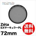 【即配】 (KT) ケンコートキナー KENKO TOKINA カメラ用 フィルター 72mm Zeta ゼータ EX サーキュラーPL【送料無料】【あす楽対応】【日本製】【0824楽天カード分割】【ポイント10倍】