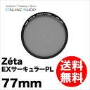 【即配】 (KT) ケンコートキナー KENKO TOKINA カメラ用 フィルター 77mm Zeta ゼータ EX サーキュラーPL【送料無料】【あす楽対応】【日本製】【0824楽天カード分割】【ポイント10倍】