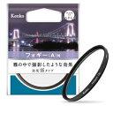 【即配】58mm フォギー(A) N ケンコートキナー KENKO TOKINA 【ネコポス便送料無料】