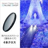 【即配】 (KT) 77mm PRO1D Rクロススクリーン(W) ケンコートキナー KENKO TOKINA【アウトレット】【あす楽対応】【0824楽天カード分割】