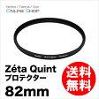 【日本製】【即配】 ケンコートキナー KENKO TOKINA カメラ用 フィルター 82mm Zeta Quint(ゼータ クイント) プロテクター【送料無料】【あす楽対応】【20P27May16】