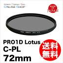 【即配】 PRO1D Lotus(ロータス) C-PL 72mm ケンコートキナー KENKO TOKINA 撮影用フィルター【送料無料】【あす楽対応】【日本製】【0824楽天カード分割】【ポイント10倍】