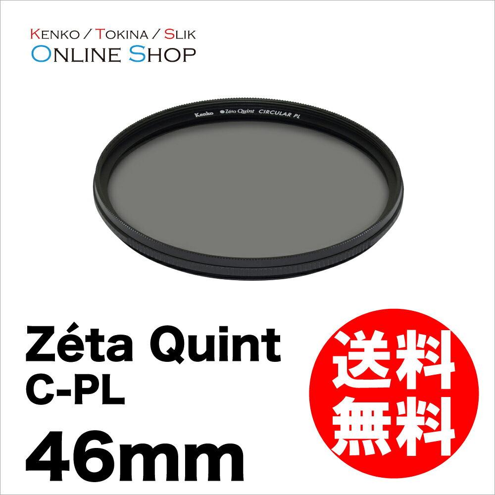 【即配】(KT) ケンコートキナー KENKO TOKINA カメラ用 フィルター 46mm Zeta Quint (ゼータ クイント) C-PL【送料無料】【あす楽対応】【日本製】【0824楽天カード分割】【ポイント最大14倍】