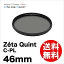 【即配】(KT) ケンコートキナー KENKO TOKINA カメラ用 フィルター 46mm Zeta Quint (ゼータ クイント) C-PL【送料無料】【あす楽対応】【日本製】【0824楽天カー
