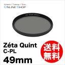 【即配】(KT) ケンコートキナー KENKO TOKINA カメラ用 フィルター 49mm Zeta Quint (ゼータ クイント) C-PL【送料無料】【あす楽対応】【日本製】【0824楽天カー