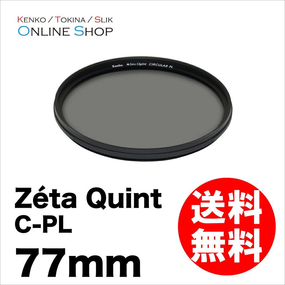 【即配】(KT) ケンコートキナー KENKO TOKINA カメラ用 フィルター 77mm Zeta Quint (ゼータ クイント) C-PL【送料無料】【あす楽対応】【日本製】【0824楽天カード分割】【ポイント最大14倍】