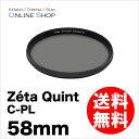 【即配】(KT) ケンコートキナー KENKO TOKINA カメラ用 フィルター 58mm Zeta Quint (ゼータ クイント) C-PL【送料無料】【あす楽対応】【日本製】【0824楽天カー