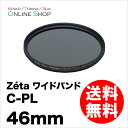 【即配】 46mm Zeta ゼータ ワイドバンドC-PL(サーキュラーPL) ケンコートキナー KENKO TOKINA【送料無料】【あす楽対応】【0824楽天カード分割】