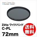 【即配】 (KT) ケンコートキナー KENKO TOKINA カメラ用 フィルター 72mm Zeta ゼータ ワイドバンドC-PL(サーキュラーPL)【アウトレット】【送料無料】【あす楽対応】【日本製】【0824楽天カード分割】【ポイント10倍】