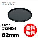 【即配】 (KT) 82mm PRO1D プロND4(W) ケンコートキナー KENKO TOKINA【アウトレット】【送料無料】【あす楽対応】【0824楽天カード分割】【ポイント10倍】