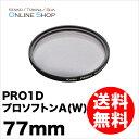 【即配】 (KT) 77mm PRO1D プロソフトンA(W) ケンコートキナー KENKO TOKINA【アウトレット】【送料無料】【あす楽対応】【0824楽天カード分割】