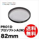 【即配】 82mm PRO1D プロソフトンA(W) ケンコートキナー KENKO TOKINA【送料無料】【あす楽対応】【0824楽天カード分割】
