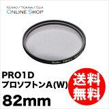 【即配】 82mm PRO1D プロソフトンA(W) ケンコートキナー KENKO TOKINA【ネコポス便送料無料】【0824楽天カード分割】