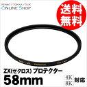 【即配】58mm ZX (ゼクロス) プロテクター ケンコートキナー KENKO TOKINA 【送料無料】【日本製】【0824楽天カード分割】