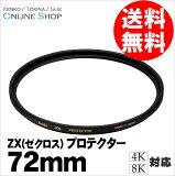 【即配】72mm ZX (ゼクロス) プロテクター ケンコートキナー KENKO TOKINA 【送料無料】【日本製】【0824楽天カード分割】