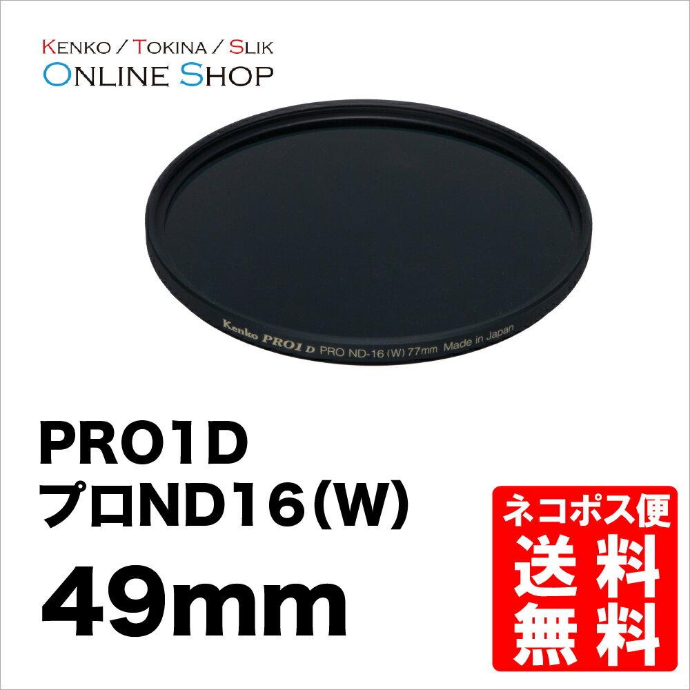 【5/7 9:59までP10倍】【即配】 49mm PRO1D プロND16(W) ケンコートキナー KENKO TOKINA【ネコポス便送料無料】