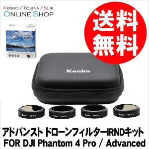 【1/28 1:59までポイント10倍】【即配】アドバンスト ドローンフィルターIRNDキット FOR DJI Phantom 4 Pro / Advanced ケンコートキナー KENKO TOKINA 【送料無料】ドローン用IRNDフィルター