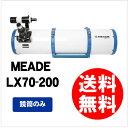 【即配】 Meade (ミード) 天体望遠鏡 LX70 シリーズ LX70-200 鏡筒のみ(単体販売) 【送料無料】【あす楽対応】初心者用入門機、上級者のサブ機におススメ!【0824楽天カード分割】【ポイント10倍】