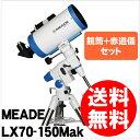 【即配】 Meade (ミード) 天体望遠鏡 LX70 シリーズ LX70-150Mak 鏡筒+赤道儀セット【送料無料】【あす楽対応】初心者用入門機、上級者のサブ機におススメ!【0824楽天カード分割】