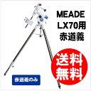【即配】 Meade (ミード) 天体望遠鏡 LX70 シリーズ LX70用赤道儀のみ (単体販売) 【送料無料】【あす楽対応】【0824楽天カード分割】
