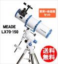 【即配】 Meade (ミード) 天体望遠鏡 LX70 シリーズ LX70-150 鏡筒+赤道儀セット 【送料無料】【あす楽対応】初心者用入門機、上級者のサブ機におススメ!【0824楽天カード分割】