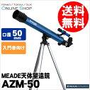 【即配】 Meade (ミード) 天体望遠鏡 AZM-50 口径50mmエントリーモデル【送料無料】月や明るい惑星観察に!【送料無料】【あす楽対応】【0824楽天カード分割】【アウトレット】