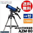 【即配】 Meade (ミード) 天体望遠鏡 AZM-80 口径80mmエントリーモデル【送料無料】星雲や星団、月のクレーターや土星の環などの観察に!【あす楽対応】【0824楽天カード分割】【アウトレット】