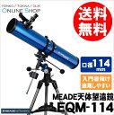 【即配】 Meade (ミード) 天体望遠鏡EQM-114 口径114mmエントリーモデル【送料無料】星雲や星団、月のクレーターや土星の環などの観察に!【あす楽対応】