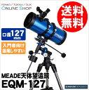 【即配】 Meade (ミード) 天体望遠鏡EQM-127 口径127mmエントリーモデル【送料無料】星雲や星団、月のクレーターや土星の環などの観察に!【あす楽対応】