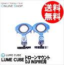 【即配】LUME CUBE (リュームキューブ) ドローンマウント DJI INSPIRE用 LC-INSP11 【送料無料】 撮影用防水型LEDライトLUME...