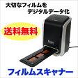【即配】(KT) フィルムスキャナー KFS-500 BK ブラック 当店オリジナル商品!ご購入特典付 ケンコートキナー KENKO TOKINA【アウトレット】【あす楽対応】