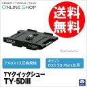 【11/22 9:59までポイント10倍】【取寄】 (TW) SIRUI シルイ TYシリーズ TYクイックシュー TY-5D III 【送料無料】 Canon EOS 5D MarkIII用クイックシュー