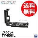 【11/22 9:59までポイント10倍】【取寄】 (TW) SIRUI シルイ TYシリーズ Lブラケット TY-5DIIIL 【送料無料】 Canon EOS 5D MarkIII専用Lブラケット