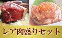 クリスマス ダイエット【肉】モモ肉・ステーキ200gのお試しセット 送料無料 鶏肉刺身 鳥