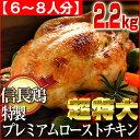 プレミアムローストチキン 中抜き 丸鶏 2.2kg 大容量 4~8人分 クリスマスチキン お歳