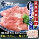 信長どり もも肉2kg 朝引 朝挽 朝びき 鶏肉 鳥肉 とり...