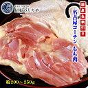 【全品ポイント5倍】名古屋コーチン 生肉 地鶏 コーチン鍋 もも肉 敬老の日 約250g