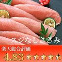 【送料無料】若鶏 鶏肉 ささみ 6kg 【鶏肉】【ささみ】【とり肉】【朝びき鶏】【あす楽】【鶏肉 業務用】【業務用鶏肉】P19May15