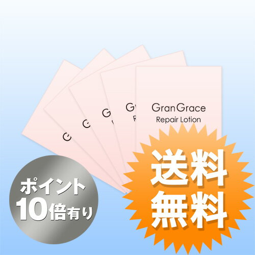 【ポイント10倍】◆送料無料◆グラングレース デイプロテクターサンプル[5枚1セット][日中用]